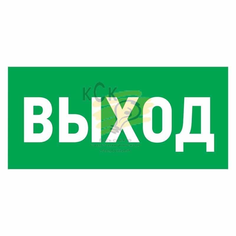 """Эвакуационный знак Указатель выхода100*300 мм Rexant"""""""""""
