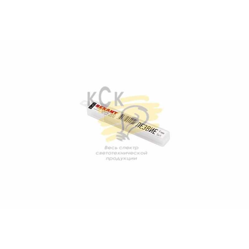Сегментированное лезвие 9 мм 5 шт Rexant