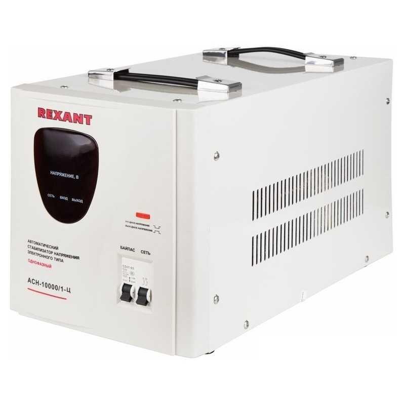 Стабилизатор напряжения Rexant АСН -10000/1-Ц