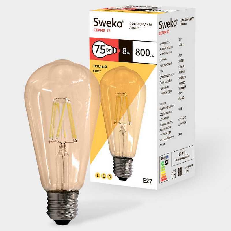 Светодиодная лампа Sweko 17 серия 17LED-ST64-8w-230-3000K-E27-G(Лампа ST золотая )