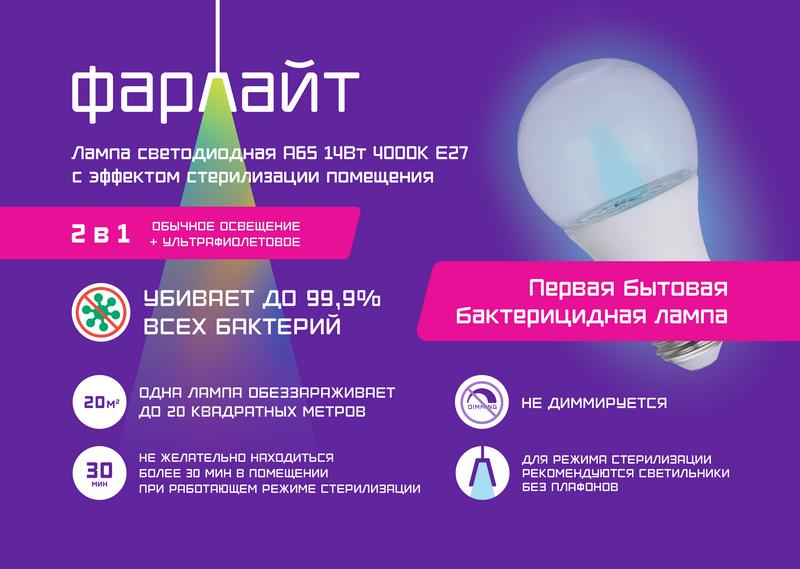 Лампа светодиодная А65 14 Вт 4000 К Е27 с эффектом стерилизации помещения