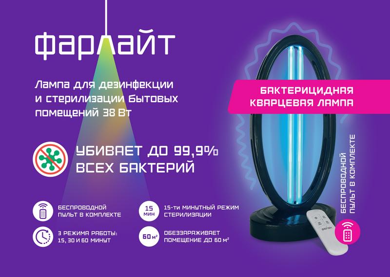 Лампа для дезинфекции и стерилизации бытовых помещений 38 Вт