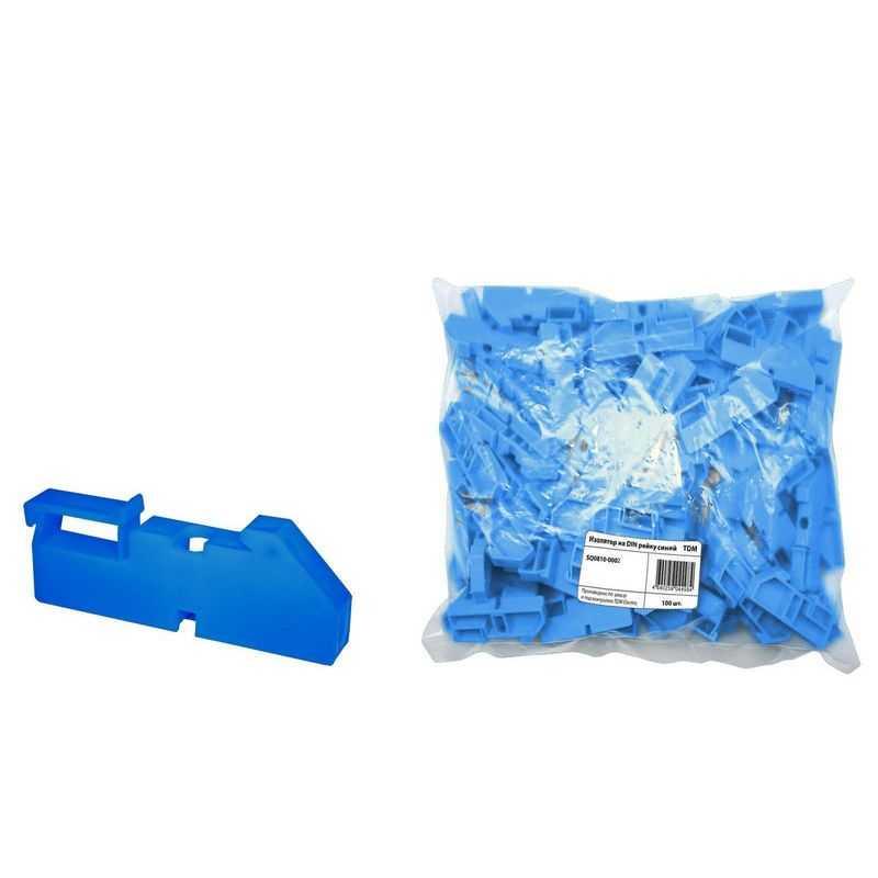 Изолятор на DIN рейку синий TDM