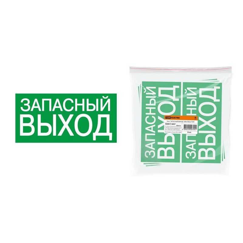 """Знак ЗАПАСНЫЙ ВЫХОД"""" 200х100мм TDM"""""""