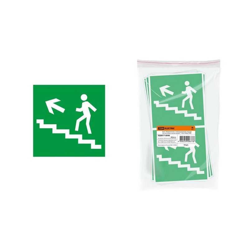 """Знак Направление к эвакуационному выходу (по лестнице налево вверх)"""" 150х150мм TDM"""""""