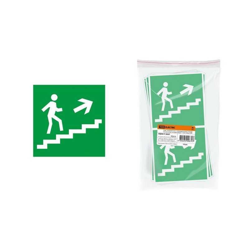 """Знак Направление к эвакуационному выходу (по лестнице направо вверх)"""" 150х150мм TDM"""""""