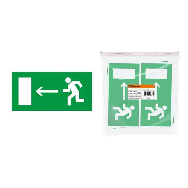 """Знак Направление к эвакуационному выходу налево"""" 200х100мм TDM"""""""