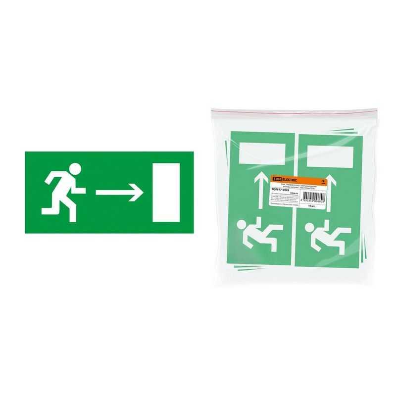 """Знак Направление к эвакуационному выходу направо"""" 200х100мм TDM"""""""