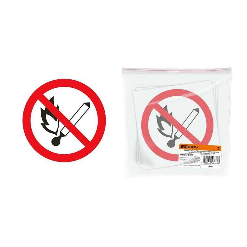 """Знак d=180мм Запрещается пользоваться открытым огнём и курить"""""""""""
