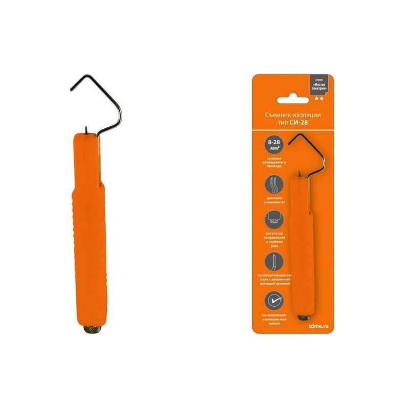 """Съемник изоляции СИ-28, сечение зачищаемого провода 8-28 мм, МастерЭлектрик"""" TDM"""""""